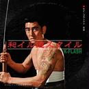 DJ K-FLASH/和イル道スタイル