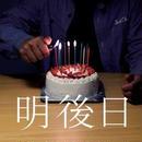 BUPPON / 明後日 [CD]