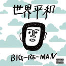 BIG-RE-MAN - 世界平和 [CD]