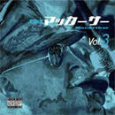 DJ マッカーサー / VOLUME.3 [MIX CD]