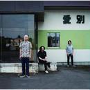 THA BLUE HERB - 愛別 EP [CD]