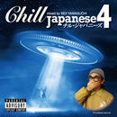 SEX山口 - Chill Japanese 4 [MIX CD]