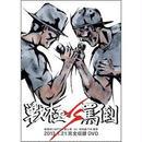 戦極MCBATTLE第7章 vs THE罵倒 特別編 2013.7.21 完全版収録 [DVD]