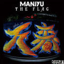 万寿 - THE FLAG [CD]