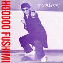 HOODOO FUSHIMI フードゥーフシミ / ケンカおやじ - 負けず節 [7inch]