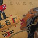 black smoke radio / KOJOE [MIX CD]