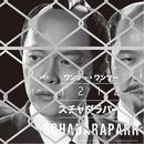 スチャダラパー / 1212 (通常盤) [CD]