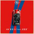 KM / 夜のパパ(feat. 田我流) / Distance feat. Weny Dacillo, Taeyoung Boy, Lui Hua [7inch]