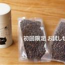 【初回限定 お試しコーヒー】ブレンドコーヒー100g 50%OFF!!!