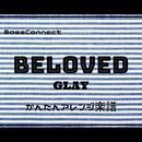 BELOVED/GLAY かんたんベースアレンジ楽譜