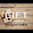 GIFT/Mr.Children かんたんベースアレンジ楽譜
