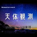天体観測/BUMP OF CHICKEN かんたんベースアレンジ楽譜