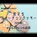 恋するフォーチュンクッキー/AKB48 かんたんベースアレンジ楽譜