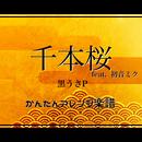 千本桜feat.初音ミク/黒うさP かんたんベースアレンジ楽譜