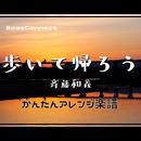 歩いて帰ろう/斉藤和義 かんたんベースアレンジ楽譜