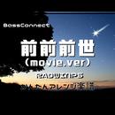 前前前世(movie.ver.)/RADWIMPS かんたんベースアレンジ楽譜