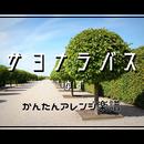 サヨナラバス/ゆず かんたんベースアレンジ楽譜