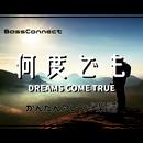 何度でも/DREAMS COME TRUE かんたんベースアレンジ楽譜