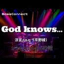 God knows…/涼宮ハルヒ(平野綾) かんたんベースアレンジ楽譜