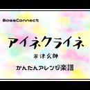 アイネクライネ/米津玄師 かんたんベースアレンジ楽譜