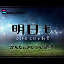 明日も/SHISHAMO かんたんベースアレンジ楽譜