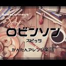 ロビンソン/スピッツ かんたんベースアレンジ楽譜