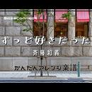 ずっと好きだった/斉藤和義 かんたんベースアレンジ楽譜