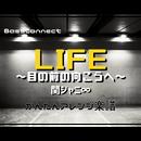 LIFE ~目の前の向こうへ~/関ジャニ∞ かんたんベースアレンジ楽譜