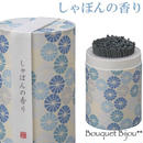 和遊【お線香】しゃぼんの香りBG05