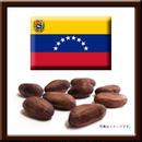 カカオ豆 ベネズエラ産 (CHUAO) 1.5kg