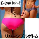 Kulanikinis クラニキニス ビキニパンツ フルボトム 単品 Full Pink Penguin 各サイズ レディース リバーシブル ピンク