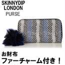 skinnydip ロンドンのファッションセンスが良い財布 両脇にカード入れとお札入れがついていて使いやすい ファーのポンポンチャーム付き