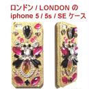 SKINNYDIP スキニーディップ ロンドン の ビジュー iPhone 5 5S SE Triton Case アイフォン ファイブ エス エスイー ケース 保護フィルム セット 海外ブランド