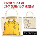 My Other Bag マイアザーバッグ アメリカ の トートバッグ KATE SUNSHINE bag サンシャイン エコトートバッグ キャンバス ecobag レジ バック 海外 ブランド