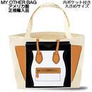 My Other Bag マイアザーバッグ 大きめ お洒落なトートバッグ MADISON BWT 底まちあり内ポケット付き キャンバスバッグ