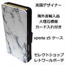 lemur 大理石 模様 MARBLE CARD XPERIA Z5 CASE エクスペリアz5 ケース マーブル カード 手帳型 海外 ブランド