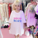 かわいいあいどるBIGTシャツ/魔法都市東京