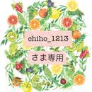 chiho_1213さま専用