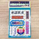 【新発売】承認欲求詰め合わせシールセット