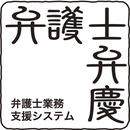 弁護士弁慶クラウド型(11~15クライアント版)