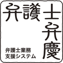 弁護士弁慶クラウド型(1~5クライアント版)