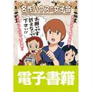 【すぐに読めます!】電子書籍版『名作ハウスの女子会』田中圭一