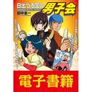 【すぐに読めます!】電子書籍版『日出づる国の男子会』田中圭一