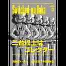 西園寺スペルマ『SWITCHED-ON BAKA : session 3』