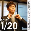 【電子チケット】2019年1月20日「坂本頼光と某ドラマを観る会」入場前売券