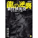 山口正人『龍の逆襲 新任侠沈没』第三章 風からの手紙