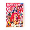 「東京別視点ガイドALL TIME BEST 2011-2017」別視点