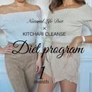 ダイエットプログラム 1か月コース