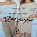 ダイエットプログラム お試し9日間コース