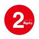 2018年Bigcity2万円福袋WEB STORE限定! 予約開始です
